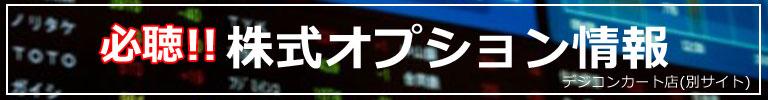 株式オプション情報 デジコンカート店