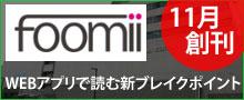 プラザ投資顧問室 foomii WEBアプリで読む新ブレイクポイント